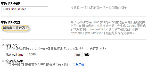使用网站分析工具跟踪QQ客服的点击行为