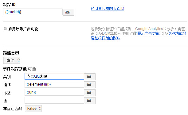 qq-crm-event-settings