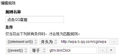 qq-crm-tracking-rule-url